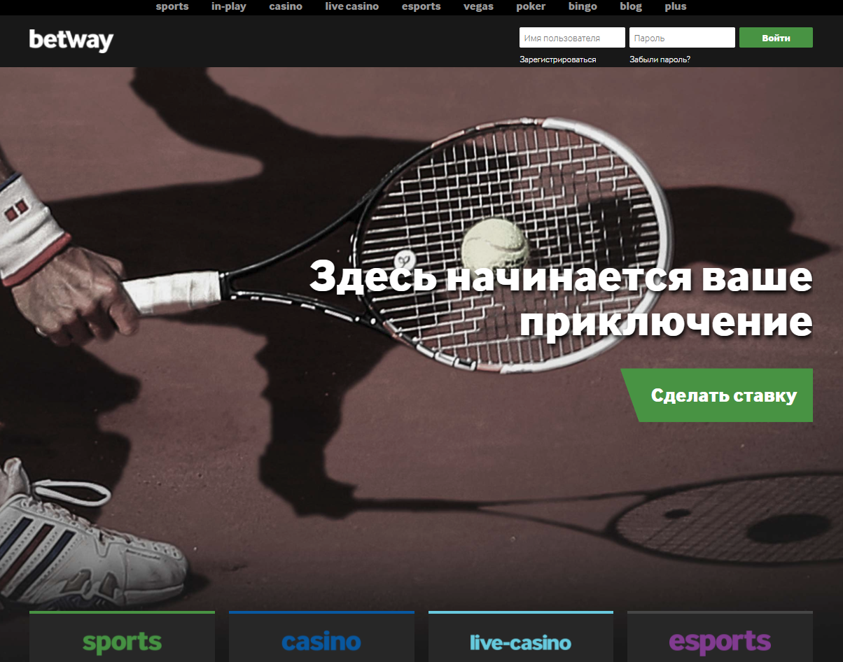 website_betway
